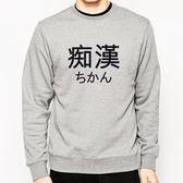 痴漢Japanese-Geek大學刷毛美國棉T-灰色 日文變態日本文青清新設計時髦潮中文時尚Gildan 799