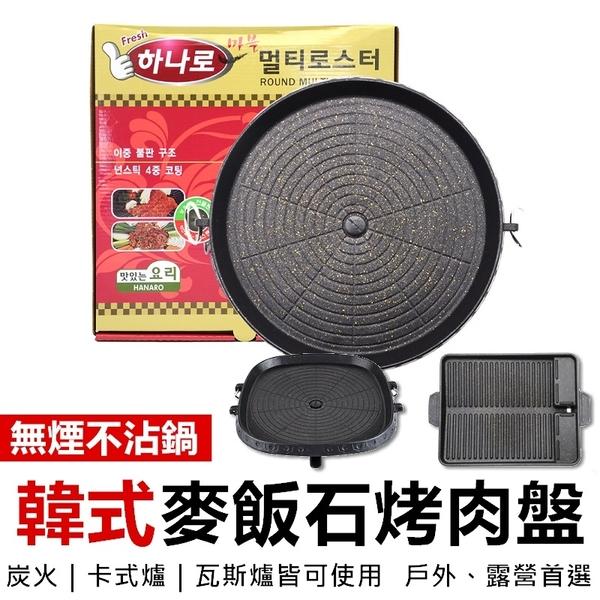 [方形/圓型/長方形] 韓式烤盤 麥飯石烤盤 烤肉盤 麥飯石不沾鍋 卡式爐用 露營 烤肉用具【RS1133】