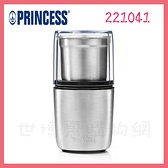 可刷卡◆PRINCESS荷蘭公主 不鏽鋼咖啡磨豆機 221041◆台北、新竹實體門市
