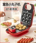 煎鍋章魚小丸子機烤盤家用材料全自動模具多功能烤肉迷你電鍋章魚燒機 阿卡娜
