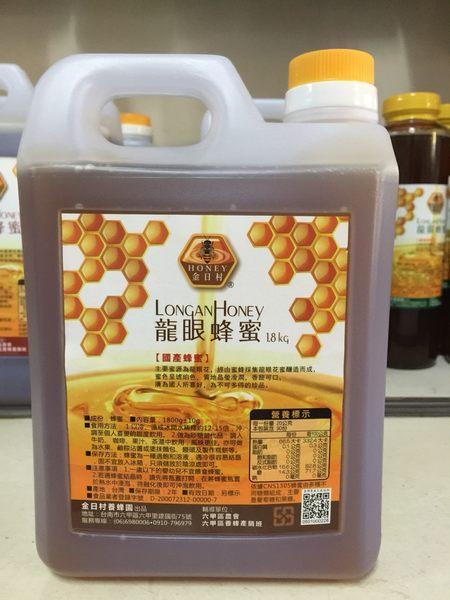 【金日村養蜂園】國產龍眼蜂蜜1800公克