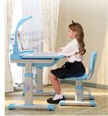兒童書桌學習桌可升降兒童寫字桌椅套裝組合男女孩小學生家用桌椅80cm igo 瑪麗蘇精品鞋包