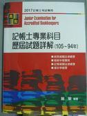 【書寶二手書T6/進修考試_QEU】記帳士專業科目歷屆試題詳解(105~94年)_施敏