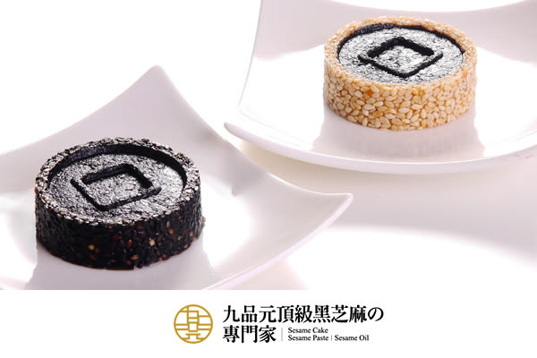 【九品元】頂級綜合芝麻糕(15入/盒)x3盒