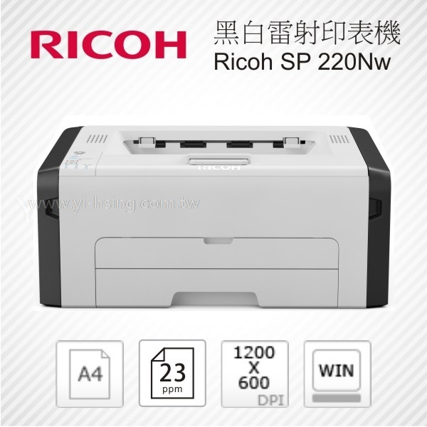 Ricoh SP 220Nw A4黑白雷射印表機