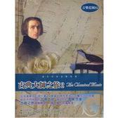 音樂花園-古典大師之旅2CD (10片裝)