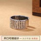 925純銀復古心經戒指男女款寬版開口指環銀飾品佛經文戒子禮物 美物 618狂歡