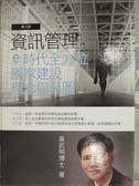 【書寶二手書T2/大學資訊_ZJT】資訊管理_3/e_2010年_原價600