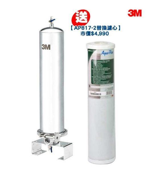 3M SS802不鏽鋼全戶式淨水系統★贈AP817-2本體替換濾心1支