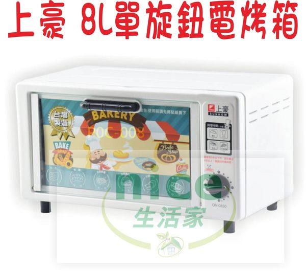 上豪 8L單旋鈕電烤箱 OV-0830
