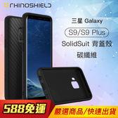 [輸碼Yahoo88抵88元]犀牛盾 三星 Galaxy S9 / S9 Plus SolidSuit 防摔背蓋手機殼 碳纖維 保護殼 手機殼 防摔