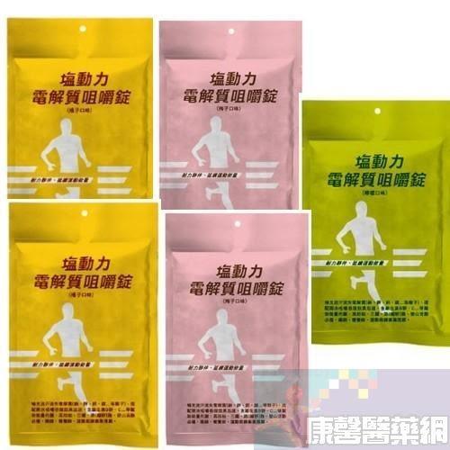 運能延力生技-塩動力電解質咀嚼錠 PTP片(共90錠)橘子X2+檸檬X1+梅子X2