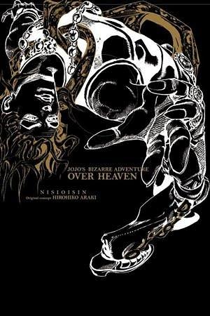 JOJO'S BIZARRE ADVENTURE OVER HEAVEN(1)