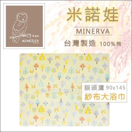 ✿蟲寶寶✿【米諾娃MINERVA】100%純棉 透氣舒爽 紗布大浴巾黃色    貓頭鷹  台灣製