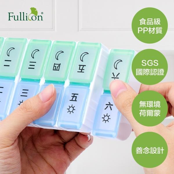 護立康-日/夜7日組合式藥盒/Fullicon 大樹