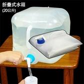 台灣製造-折疊式水箱(20公升) 蓄水 儲水桶