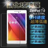 華碩 ZenPad 7.0 Z370KL 7.0吋平板鋼化膜 9H 0.4mm直邊耐刮防爆玻璃膜 ASUS Z370KL 防爆裂高清貼膜