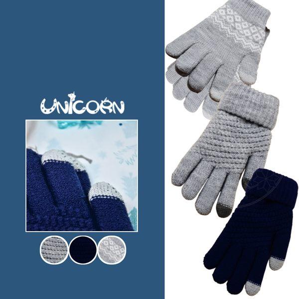 -三款-冬季可觸控螢幕針織毛線手套 螢幕觸控保暖手套 Unicorn手機殼