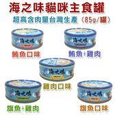 ◆MIX米克斯◆海之味《貓咪主食罐》85g/罐(單罐) 五種口味可選 貓適用