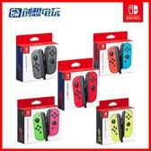創想電玩 Switch NS Joy-Con 左右雙手柄紅藍灰色 體感 NMS台北日光