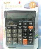 語音報號計算機 SCP-1223【61891934】計算機 語音計算機 辦公用品《八八八e網購【八八八】e網購