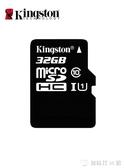 金士頓32g內存卡 micro SD卡高速 行車記錄儀tf卡 32g手機存儲卡 創時代3c館