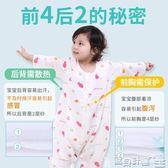 防踢被 小兒郎嬰兒紗布睡袋分腿純棉兒童空調防踢被寶寶睡袋夏季薄款igo 寶貝計畫