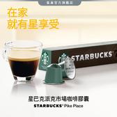 【雀巢】星巴克 派克市場咖啡膠囊(10顆/盒)(適用於Nespresso膠囊咖啡機)