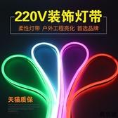 LED燈帶高亮霓虹貼片廣告招牌戶外防水軟燈條做字造型220V柔性 叮噹百貨