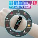 新概念手錶黑科技3D動感彩屏運動手錶男女學生電子錶智能多功能