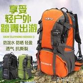 駱駝戶外登山包大容量多功能男雙肩包運動防水女徒步輕便旅行背包