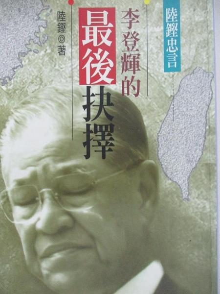 【書寶二手書T1/政治_HI4】李登輝的最後抉擇:陸鏗忠言_陸鏗