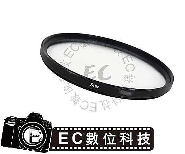 【EC數位】星芒鏡 六線星芒鏡 STAR 6X 30mm 30.5mm 37mm 40.5mm 43mm 46mm 49mm 52mm 55mm 58mm