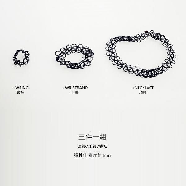 三件組 頸鍊 手鍊 項鍊 戒指 項圈 彈性編織復古 簍空網格黑 韓 NXS