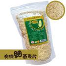 珍田 有機細燕麥片550gX1包  嚴選澳洲特優級燕麥 豐富膳食纖維