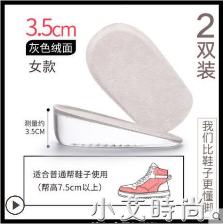 正高2雙裝 硅膠隱形內增高鞋墊男女增高墊半墊增高神器不累腳夏季 小艾新品