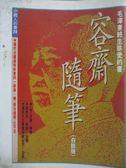 【書寶二手書T1/短篇_OLG】容齋隨筆-毛澤東終身珍愛的書(白話版)_洪邁