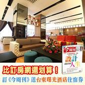 《今周刊》雜誌訂閱半年26期 送台東曙光渡假酒店住宿券乙張