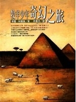 二手書牧羊少年奇幻之旅--El Alquimista(The Alchemist / a Fable About Following Your Dream) R2Y 9571323837