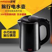 便攜燒水壺 出國旅行迷你便攜式燒水電熱水壺水杯304不銹鋼小容量小型保溫 玩趣3C