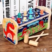 木質打地鼠玩具0幼兒童益智力早教開發嬰兒6-12月寶寶敲打2-3歲半 交換禮物