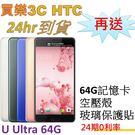 HTC U Ultra 手機64G,送 64G記憶卡+空壓殼+玻璃保護貼,24期0利率,聯強代理