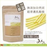 Pet's Talk~日本Michinokufarm純天然無添加系列-超香濃乳酪條120g 大包裝