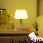 檯燈充電池式遙控家用節能移動迷你臺燈「潮咖地帶」