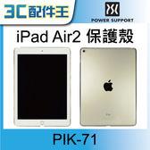 贈小清潔組 POWER SUPPORT iPad Air 2 專用 Air Jacket 透明殼 保護殼 PIK-71