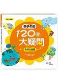 孩子們的120個大疑問?:自然生態篇