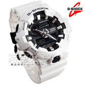 G-SHOCK GA-700-7A 絕對強悍 粗曠感雙顯式運動男錶 防水手錶 白 GA-700-7ADR CASIO卡西歐