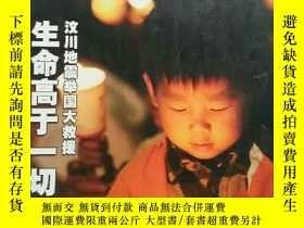 二手書博民逛書店罕見《三聯生活周刊》2008年第18期(汶川地震專輯)Y37891 出版2008