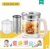 養生壺 辦公室小型家用多功能全自動玻璃電熱花茶壺煮茶器茶壺 童趣