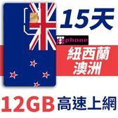 【TPHONE上網專家】紐西蘭/澳洲 15天 12GB 高速上網卡
